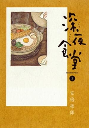 深夜食堂(3)【電子書籍】[ 安倍夜郎 ]