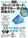 最新クレジットカード&電子マネー&ポイント攻略ガイド【電子書籍】[ マイナビ出版 ]