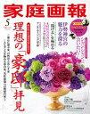 家庭画報 2018年5月号【電子書籍】