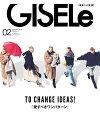 GISELe 2018年2月号【電子書籍】