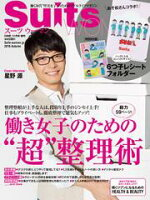 DIME増刊(ダイムゾウカン)SuitsWOMAN超整理術号
