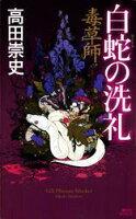 毒草師白蛇の洗礼