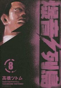 爆音列島8巻【電子書籍】[ 高橋ツトム ]