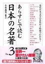あらすじで読む日本の名著 No.3【電子書籍】[ 小川 義男 ]