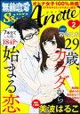 無敵恋愛S*girl Anette29歳、カラダから始まる恋 Vol.2【電子書籍】[ 美波はるこ ]