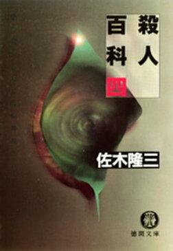殺人百科 四(電子復刻版)【電子書籍】[ 佐木隆三 ]