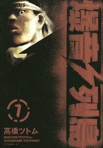 爆音列島7巻【電子書籍】[ 高橋ツトム ]