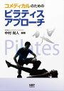 コメディカルのためのピラティスアプローチ【電子書籍】...