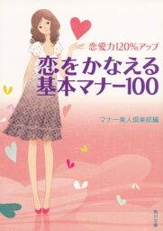 恋愛力120%アップ 恋をかなえる基本マナー100【電子書籍】[ マナー美人倶楽部 ]