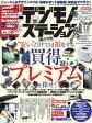 デジモノステーション 2014年10月号2014年10月号【電子書籍】