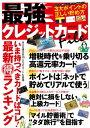 最強クレジットカードFile【電子書籍】