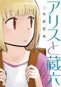 アリスと蔵六(6)【特典ペーパー付き】【電子書籍】[ 今井哲...