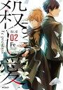 殺し愛2【電子書籍】[ Fe ]