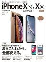 iPhone XS/XS Max & XRスタートブック【電子書籍】[ SBクリエイティブ ]