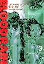 BLOOD RAIN 3【電子書籍】[ 村生ミオ ]