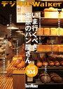 秋の新作パン&絶対食べたい人気パン184 いま行くべき東京のパン屋さん104軒【電子書籍】[ TokyoWalker編集部 ]