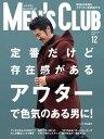 メンズクラブ 2016年12月号【電子書籍】[ ハースト婦人画報社 ]