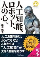 人工知能、ロボット、人の心。