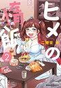 ヒメの惰飯(2)【電子書籍】[ 二階堂幸 ]