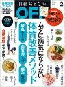 日経おとなのOFF 2017年 2月号 [雑誌]【電子書籍】[ 日経おとなのOFF編集部 ]