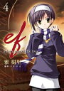 ef-a fairy tale of the two.(4)【電子書籍】[ 雅 樹里 ]