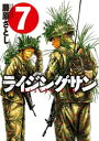 ライジングサン 7巻【電子書籍】[ 藤原さとし ]