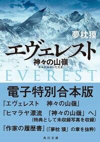 エヴェレスト神々の山嶺電子特別合本版