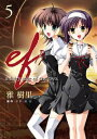 ef-a fairy tale of the two.(5)【電子書籍】[ 雅 樹里 ]