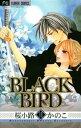 BLACK BIRD(18)【電子書籍】[ 桜小路かのこ ]