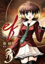 ef-a fairy tale of the two.(3)【電子書籍】[ 雅 樹里 ]