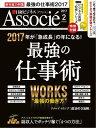 日経ビジネスアソシエ 2017年 2月号 [雑誌]【電子書籍】[ 日経ビジネスアソシエ編集部 ]