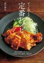 ずっと使える定番レシピ身近な材料で作れる、人気おかずと副菜、ご飯100【電子書籍】[ 渡辺麻紀 ]
