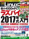 日経Linux(リナックス) 2017年 2月号 [雑誌]【電子書籍】[ 日経Linux編集部 ]