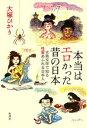 本当はエロかった昔の日本ー古典文学で知る性愛あふれる日本人ー【電子書籍】[ 大塚ひかり ]