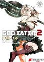 GOD EATER 2(2)【電子書籍】[ バンダイナムコゲ...