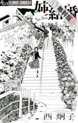 【期間限定無料お試し版】姉の結婚(1)