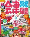 るるぶ会津 磐梯 福島'17【電子書籍】