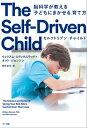 セルフドリブン・チャイルド脳科学が教える「子どもにまかせる」育て方【電子書籍】[ ウィリアム・スティクスラッド ]