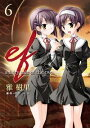ef-a fairy tale of the two.(6)【電子書籍】[ 雅 樹里 ]