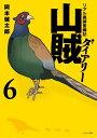 山賊ダイアリー リアル猟師奮闘記6巻【電子書籍】[ 岡本健太郎 ]