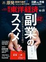 週刊東洋経済 2016年10月29日号【電子書籍】