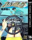 カウンタック 16【電子書籍】[ 梅澤春人 ]