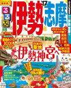 るるぶ伊勢 志摩'17【電子書籍】
