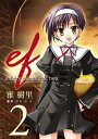 ef-a fairy tale of the two.(2)【電子書籍】[ 雅 樹里 ]