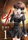ef-a fairy tale of the two.(1)【電子書籍】[ 雅 樹里 ]