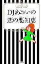 DJあおいの恋の悪知恵【電子書籍】[ DJあおい ]