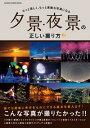 夕景・夜景の正しい撮り方【電子書籍】