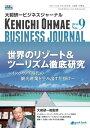 大前研一ビジネスジャーナル No.9(世界のリゾート&ツーリズム徹底研究?インバウンド時代の観光産業