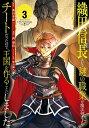 織田信長という謎の職業が魔法剣士よりチートだったので、王国を作ることにしました 3巻【電子書籍】[ 森田季節 ]