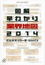図解 早わかり業界地図2014【電子書籍】[ ビジネスリサーチ・ジャパン ]